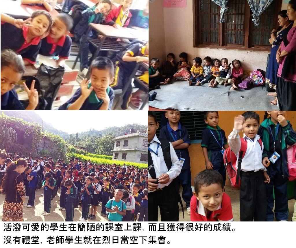 Kathmandu school