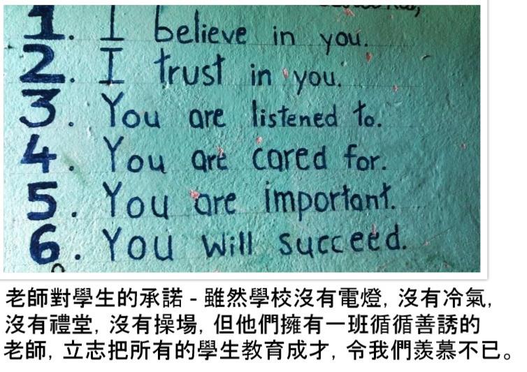 老師對學生的承諾