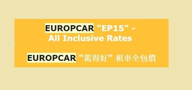 "EUROPCAR""EP15"" ""駕得好"" 租車全包"