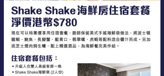 Novotel Shake Shake 海鮮房住宿套餐