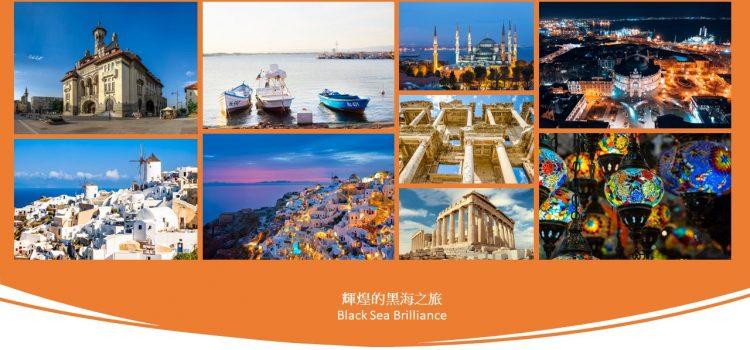 輝煌的黑海之旅