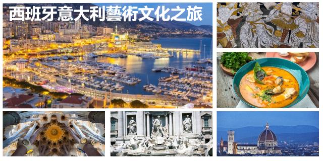 西班牙意大利藝術文化之旅