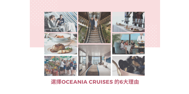 選擇Oceania Cruises 的6大理由
