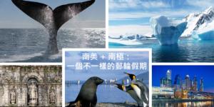 南美+南極-不一樣的郵輪假期